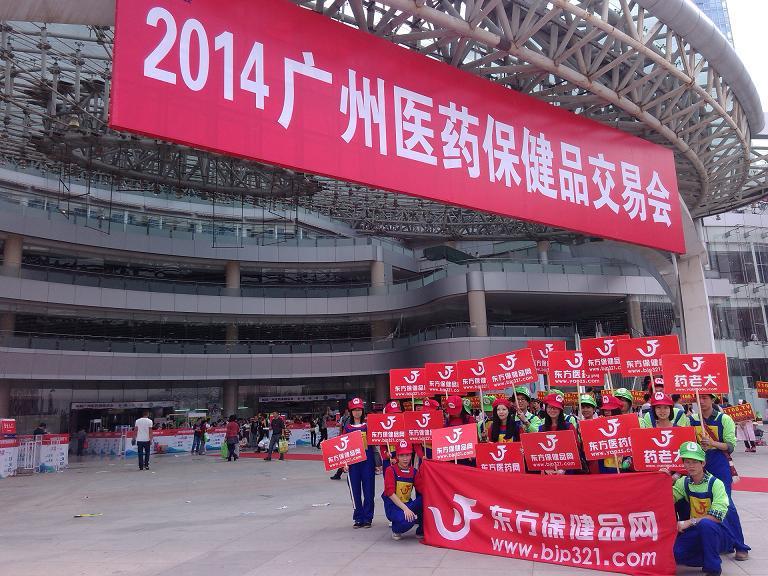 2014广州威联会上的一抹亮色   ——东方保健品网华丽现身