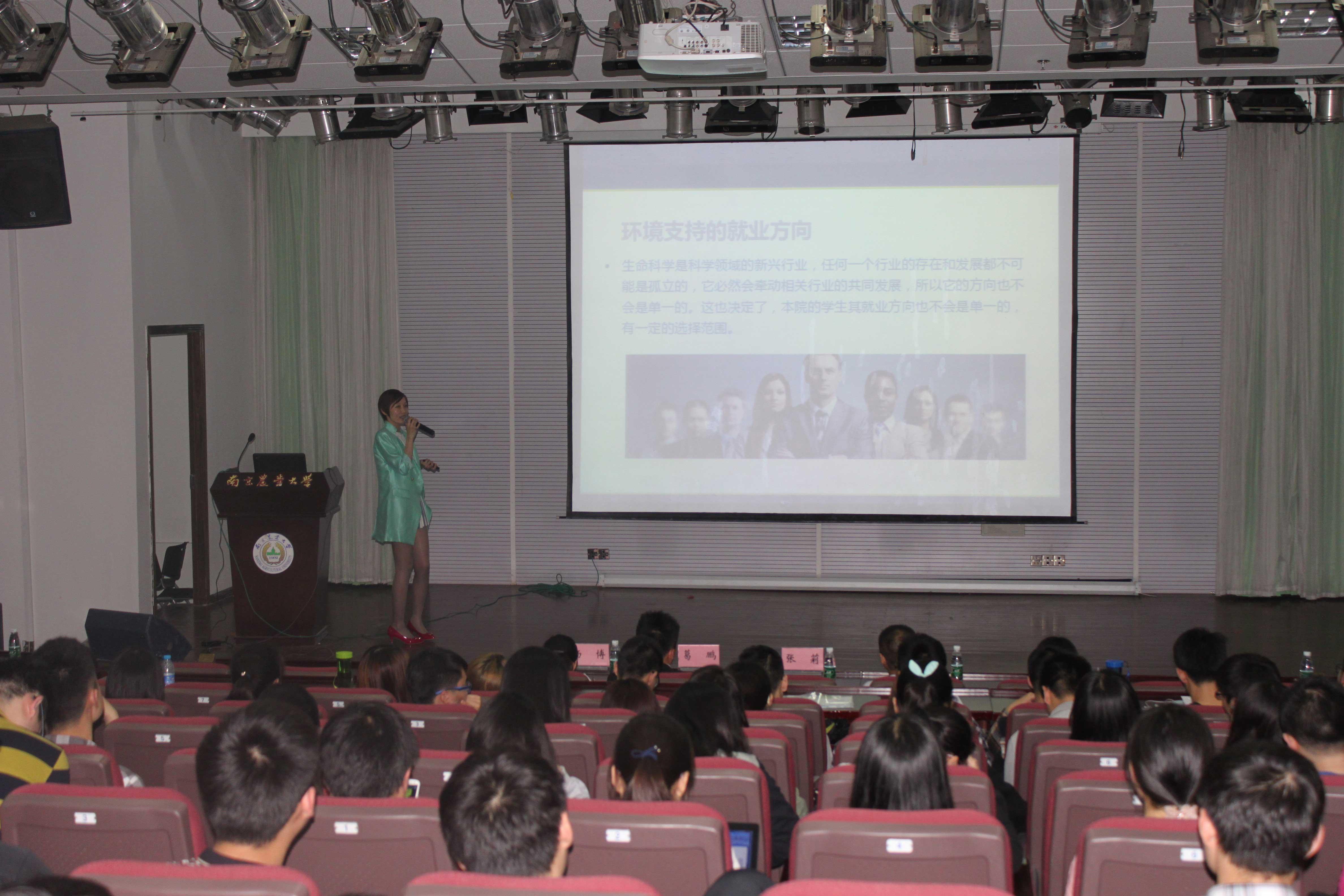 南农大生命科学学院举办就业指导宣讲会