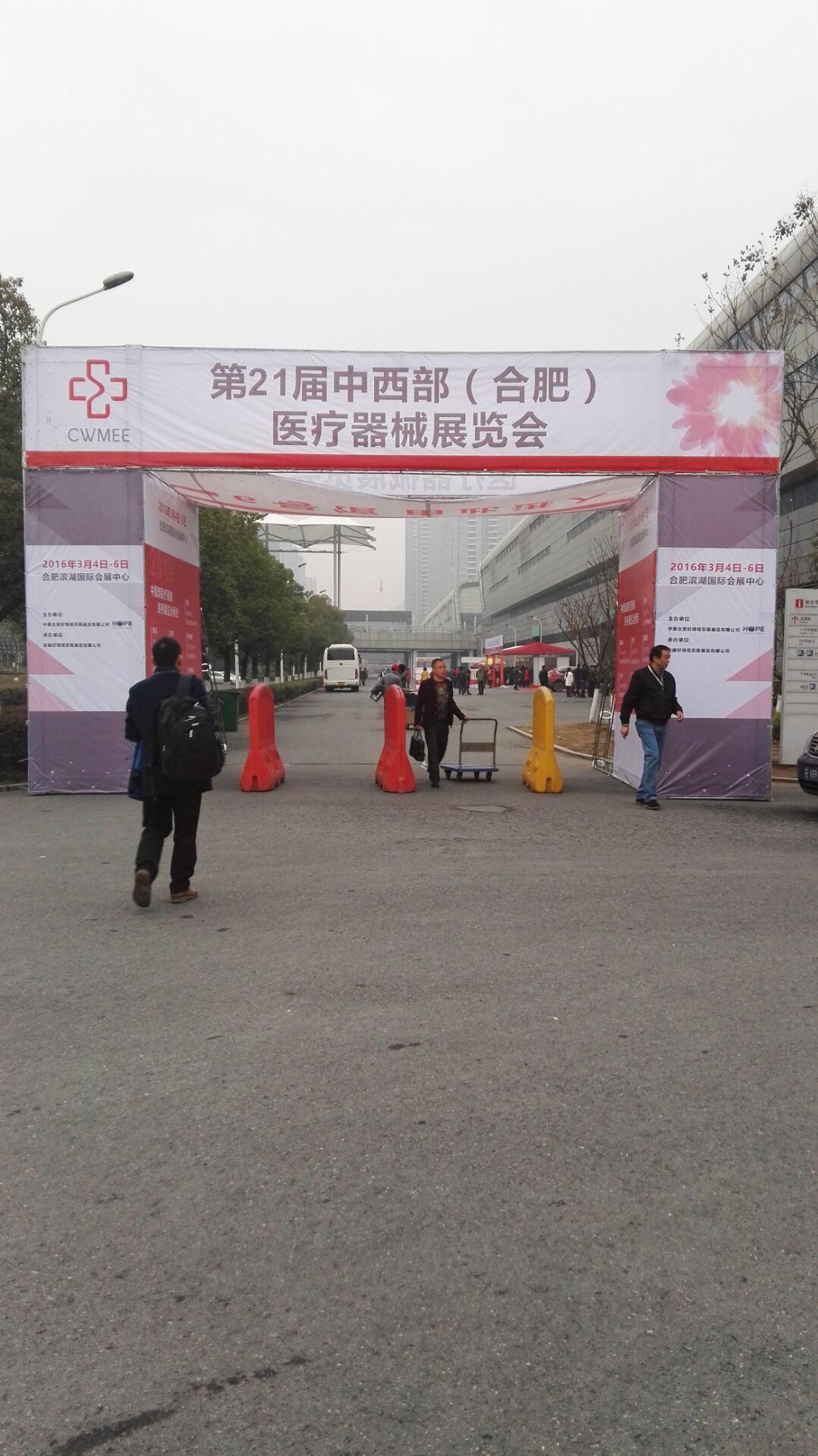 第21届中西部(合肥)医疗器械展览会,东方器械网与您同在