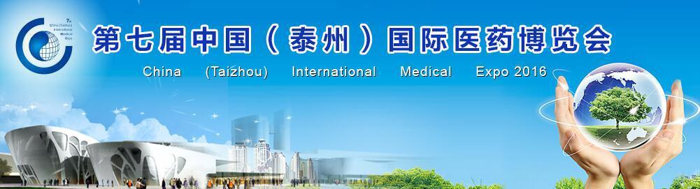 中国(泰州)国际医博会