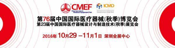 第76届中国国际医疗器械(秋季)博览会