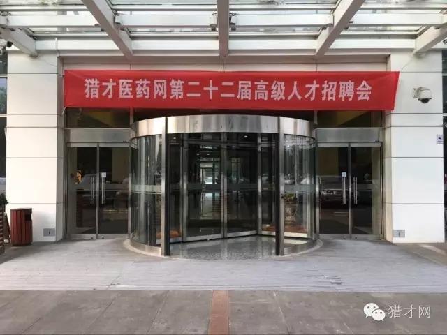 猎才医药网第二十二届北京高招会,是结束也是开始!